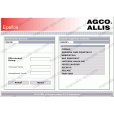 AGCO Allis 2019